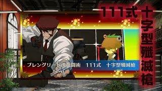 TVアニメ『血界戦線 & BEYOND』×『チェインクロニクル』キャラクター紹介PV thumbnail