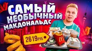 Самое дорогое и необычное меню McDonald's в Германии / Что едят в Берлинском Макдональдсе?