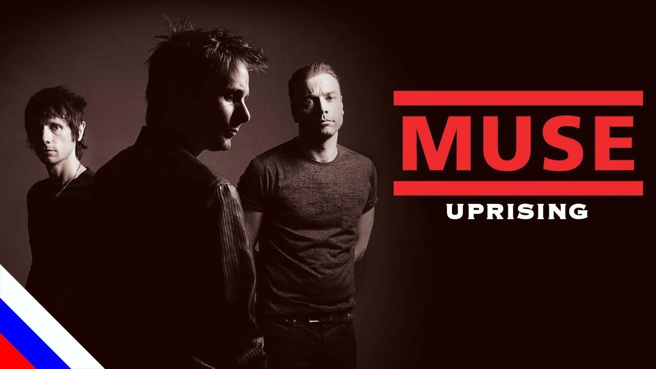 MUSE - Uprising (перевод)[на русском языке] FATALIA - YouTube