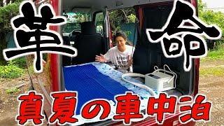 【真夏の車中泊に革命⁉︎】水が循環するマットで車中泊暑さ対策!