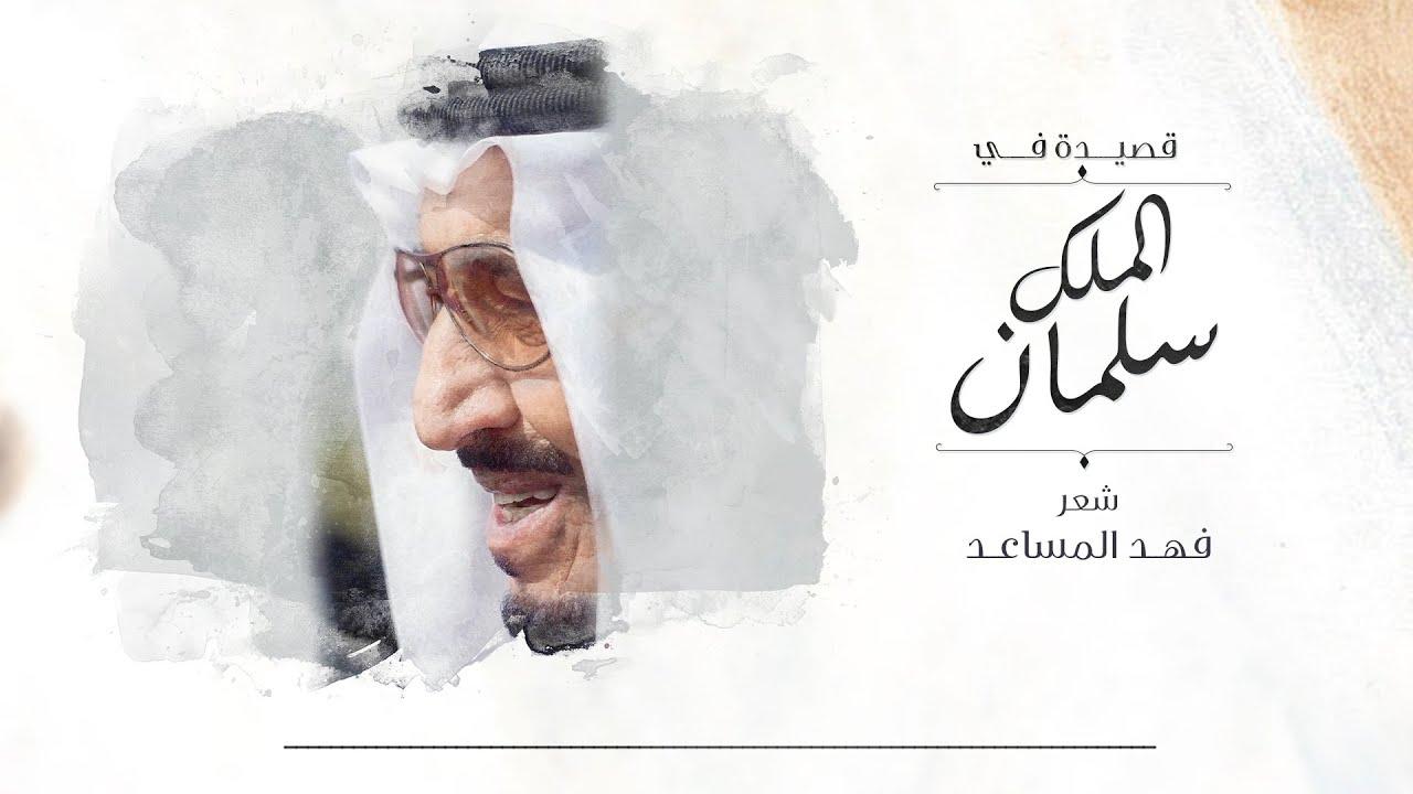 قصيدة في الملك سلمان بن عبدالعزيز شعر فهد المساعد Youtube