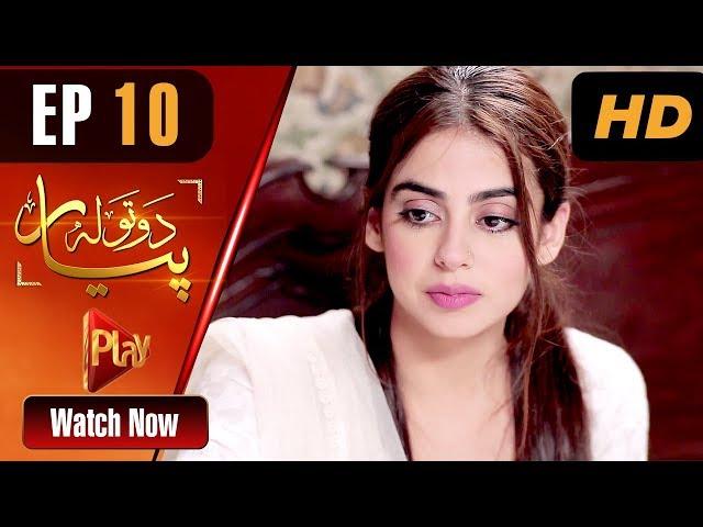 Do Tola Pyar - Episode 10 | Play Tv Dramas | Yashma Gill, Bilal Qureshi | Pakistani Drama