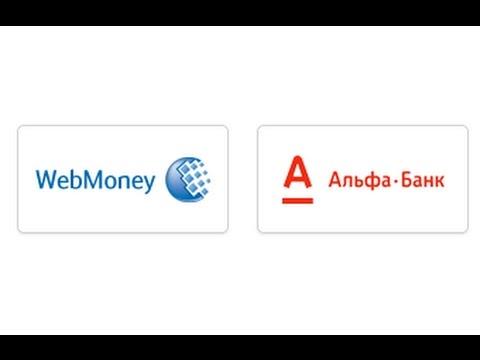Как вывести деньги с Webmoney на Альфа банк?