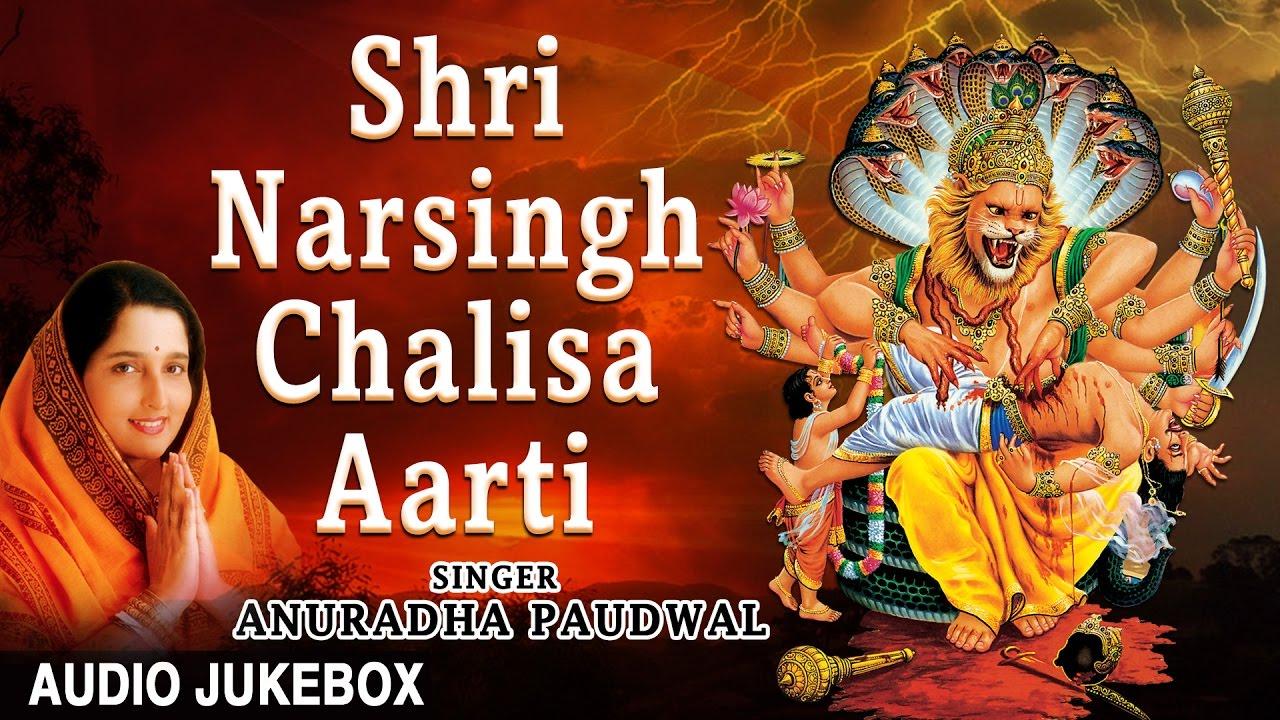 Download नरसिंह जयंती I Shri Narasingh Aarti I Shri Narsingh Chalisa I ANURADHA PAUDWAL I AUDIO JUKEBOX I