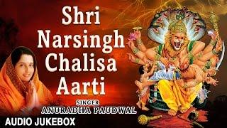 नरसिंह जयंती I Shri Narasingh Aarti I Shri Narsingh Chalisa I ANURADHA PAUDWAL I AUDIO JUKEBOX I