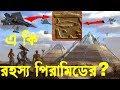 মিশরের পিরামিডের অজানা রহস্য যা আপনাকে ভাবিয়ে তুলবে | Unsolved Mysteries about Egyptian pyramids