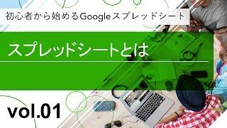 初心者から始めるGoogleスプレッドシート