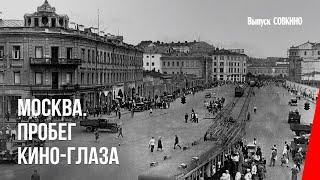 Москва. Пробег кино-глаза (1927) документальный фильм