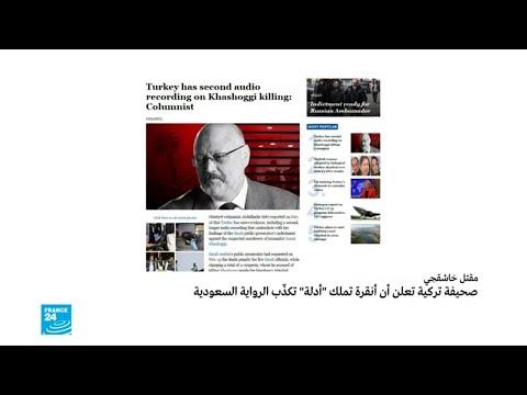 صحيفة تركية: أنقرة لديها أدلة تكذب البيان السعودي حول مقتل خاشقجي  - نشر قبل 2 ساعة