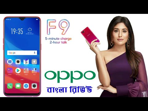 Oppo F9 price in Bangladesh 2018 | Bangla Review