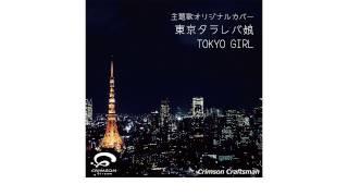 東京タラレバ娘 主題歌 TOKYO GIRL(リアル・インスト・ヴァージョン) ...