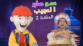 عمو صابر العجيب ( مسلسل رمضان ) الحلقة 2 -  Amo Saber the Wondrous EP2