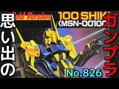 826 1/144 MSN-00100 ゴールドバージョン 100式  『機動戦士Zガンダム』