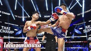 ช็อตเด็ดบวกกันจนหมดแรง สุดท้ายมีน็อค | Muay Thai Super Champ | 18/11/61