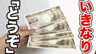 ドズルさんに4万円あげたらどんな反応をするのかww【狂気の沙汰】