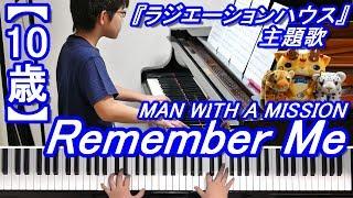 【10歳】Remember Me/MAN WITH A MISSION/ドラマ『ラジエーションハウス』主題歌