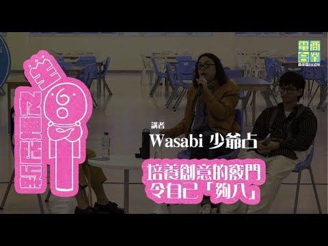 【新廣播媒體 精華版】Wasabi、少爺占 培養創意的竅門 令自己「夠八」