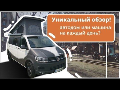 Автодом на базе фольксваген транспортер купить строительство элеватор с мельницей