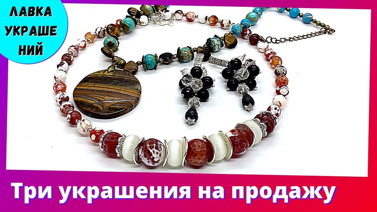 🤎💙🧡 Три украшения из натуральных камней на продажу