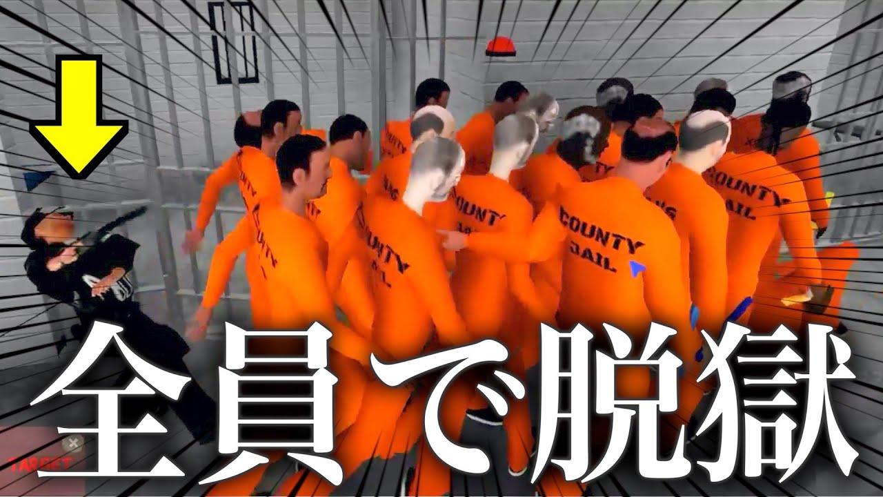 罠だらけの刑務所から脱獄するゲームめちゃくちゃ面白いやんけ