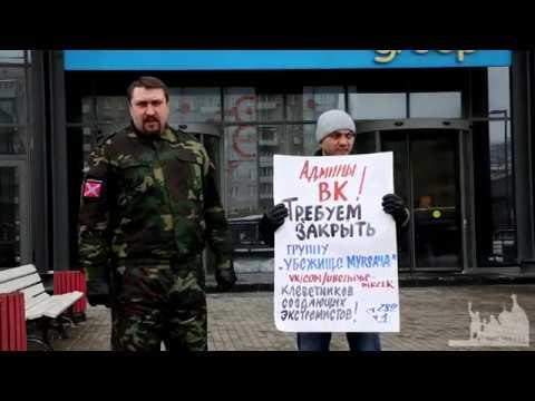 """ВК, """"убежище мурзача"""" и укробандеры. пикет 7.03.18"""
