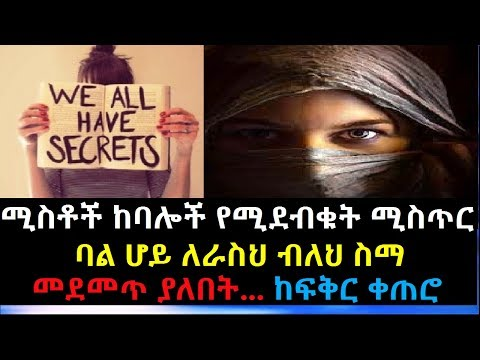 Ethiopia : The Secrets of Women on Yefiker Ketero