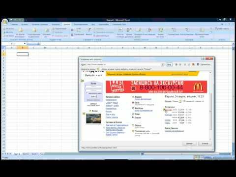Microsoft Excel 2007. Привязка данных