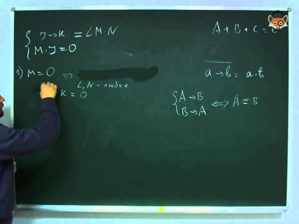 Занятие 6 Системы логических уравнений - YouTube