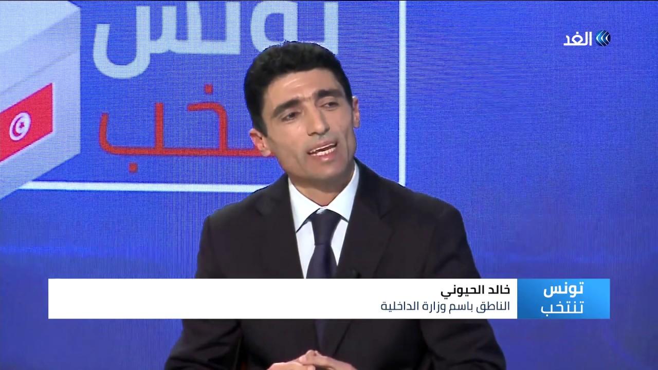 قناة الغد:تعرف على خطة وزارة الداخلية التونسية في تأمين الانتخابات