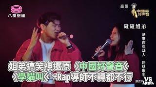 姐弟搞笑神還原《中國好聲音》,《學貓叫》+Rap導師不轉都不行 《VS MEDIA》