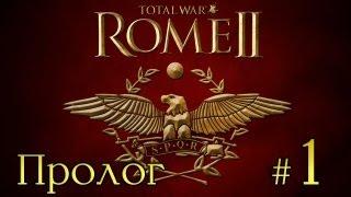 Total War: Rome II - Пролог #1