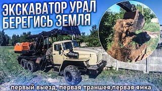 Первый выезд Экскаватора Урал, копать- нужно уметь!!!
