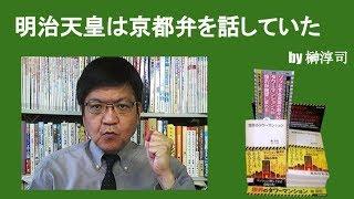 関連サイト https://www.sakakiatsushi.com/ 明治帝は17歳ころまで京都...