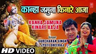 कान्हा जमुना किनारे Kanha Jamuna Kinare Aaja I GURCHARAN SINGH,JYOTI DHEERAJ I Latest Krishna Bhajan