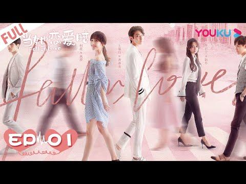 MULTISUB【当她恋爱时 Fall In Love】EP01   何花/王瑞昌/魏哲鸣   甜宠爱情片   优酷 YOUKU