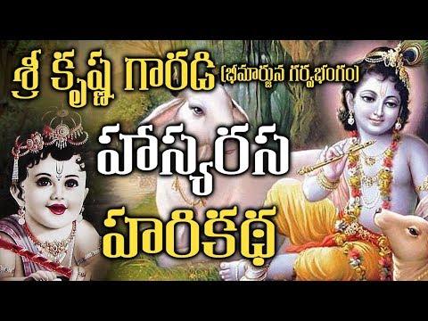 శ్రీ-కృష్ణ-గారడీ-(భీమార్జున-గర్వ-భంగం-)-హాస్య-హరి-కథ-|-sri-krishna-garadi-(-hasya-hari-kadha)|
