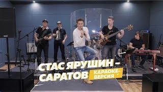 Стас Ярушин - Саратов (караоке версия)