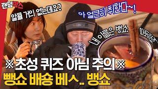 [#랜덤박스] 센스만점 배두나의 깜짝 선물 두나표 뱅쇼…