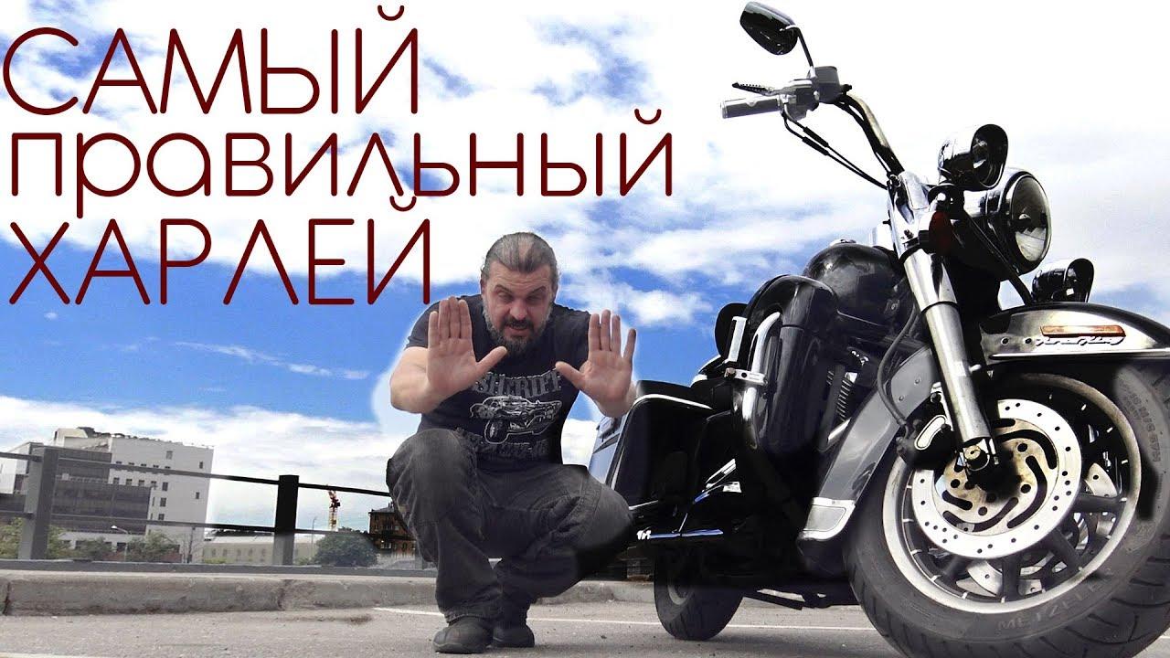 Харлей за 600000? Harley-Davidson Road King 2006 #МОТОЗОНА №51