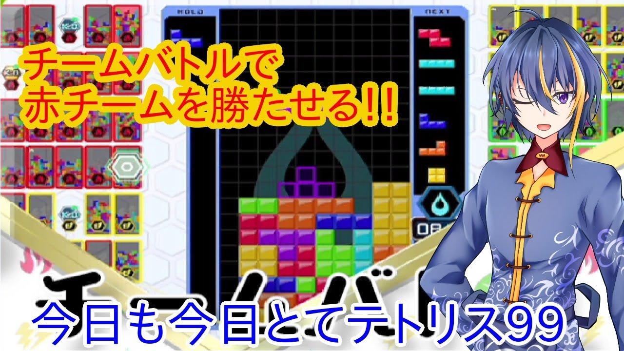 【#Tetris99】赤チームを1位に導く!【#バーチャルYouTuber】