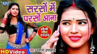 आगया 2020 का हिट होली #वीडियो गीत | Sarso Me Parso Aana | Ujala Upadhaya | Bhojpuri Holi Song