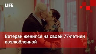 Ветеран женился на своей 77-летней возлюбленной