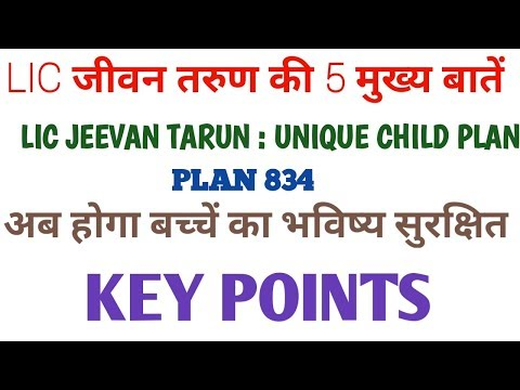 FIVE IMPORTANT BENEFITS OF LIC  JEEVAN TARUN (834)