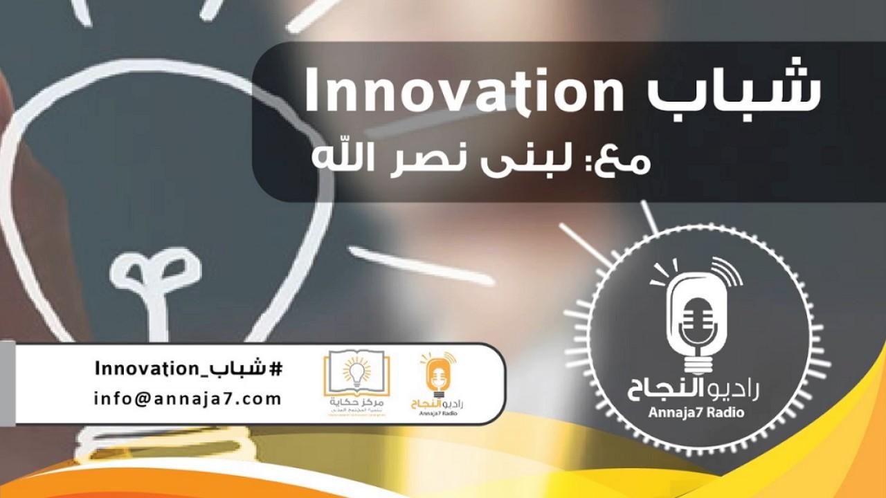 مع لبنى نصر الله - الحلقة الثانية - INNOVATION شباب