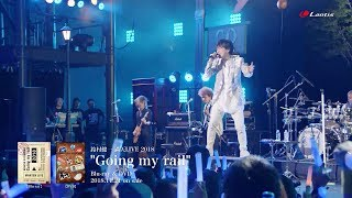 "【鈴村健一】満天LIVE 2018 ""Going my rail"" - Special Live Trailer"