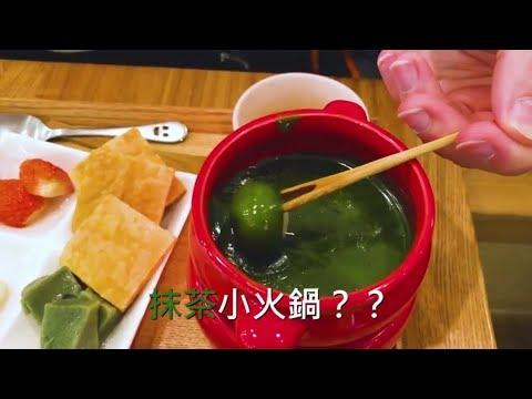 茶茶茶!抹茶狂熱分子必去的甜品店——「茶鍋」 東京.渋谷 - YouTube