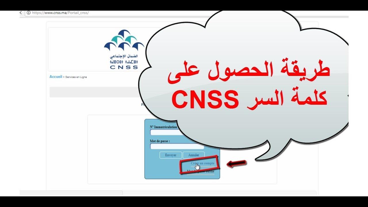 طريقة الحصول على كلمة السر Cnss Mot De Passe Youtube
