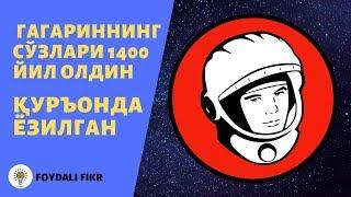 Гагариннинг космосдаги сўзлари | Қуръон мўъжизаси / Слова Гагарина в космосе, чудо Корана