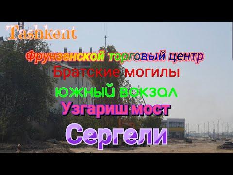 Uzbekistan Tashkent  Фрунзенский торговый центр   Братские могилы   Южный вокзал   Узгариш   Сергели