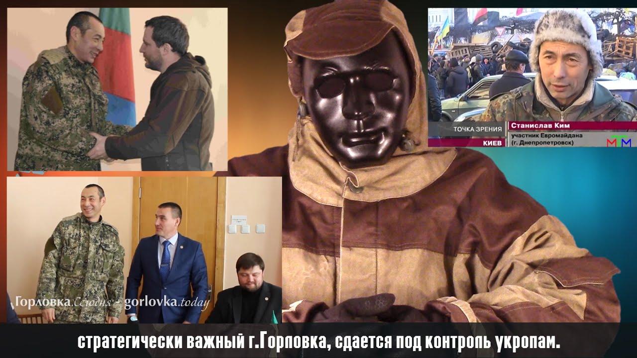 Как мэром Горловки стал Станислав Ким. Укроп во власти ДНР.